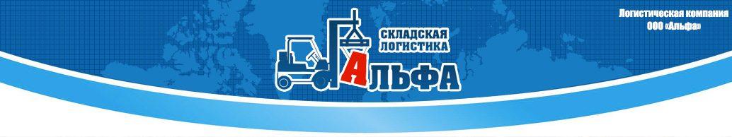 Логистическая компания ООО Альфа